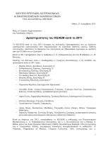∆ραστηριότητες του ΚΕΑΕΜ κατά το 2011