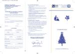 ENHMEPΩTIKO - Συνεργατικό Ταμιευτήριο Δασκάλων Κύπρου ΛΤΔ
