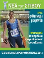 Τεύχος 5 – (Σεπτέμβριος – Οκττώβριος 2012)