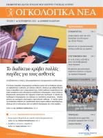 τευχος 07 σεπτεμβριος 2013