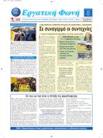 Εργατική Φωνή 25/06/2014