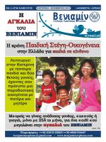 Περιοδικό 2011 - Σύλλογος Προστασίας Παιδιών ΒΕΝΙΑΜΙΝ