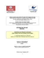 Karasavvidou Georgia - Τμήμα Επιστημών Προσχολικής Αγωγής και