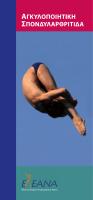αγκυλοποιητική 1 - Ελληνική Εταιρεία Αντιρευματικού Αγώνα