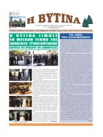 Τεύχος 204/ Σεπτέμβριος - Οκτώβριος 2013 [Pdf]
