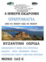 4 ημερη εκδρομη πρωτομαγια βυζαντινη οχριδα μονο 165