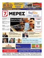 Δημοτικές Εκλογές 2014: Αποκλειστική Είδηση σελ. 9