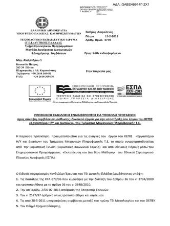 4779/11-02-2015 - Επιτροπή Ερευνών