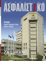 Συνέντευξη - Asfalistiko marketing
