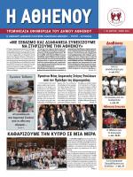 Τεύχος 38: Μάρτιος - Μαίος 2014