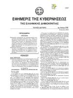 Υ.Α. Ζ1-743 (ΦΕΚ 1731/Β/15.7.2013)