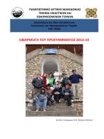 Μάθημα - Μουσείο Ηρακλειδών