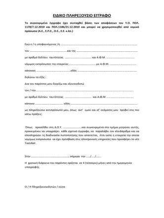 89.35 KBeidiko_plireksousio_eggrafo.pdf