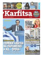 24 - Karfitsa.gr