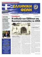Η εκδίωξη των Ελλήνων της Κωνσταντινούπολης το 1955