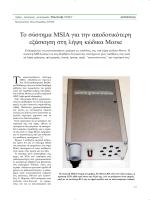Το σύστημα MSIA για την αποδοτικότερη εξάσκηση στη