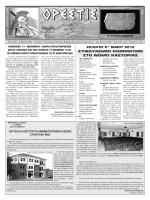 Απρίλιος - ΜΟΡΦΩΤΙΚΟΣ ΣΥΛΛΟΓΟΣ ΟΡΕΣΤΙΣ