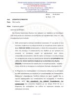 πανελληνια ενωση κατασκευαστων – συντηρητων και εμπορων ειδων