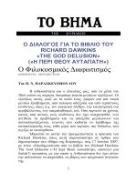 ο διαλογος για το βιβλιο του richard dawkins