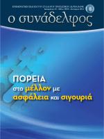 Συνάδελφος 2014 - Σύλλογος Προσωπικού Alpha Bank