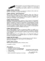 → ΧΩΡΙΣ ΔΙΑΒΑΤΗΡΙΟ. Απαραίτητη νέα ταυτότητα. www. Kinissis.gr