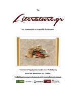 Εδώ - Literature.gr