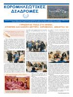 Martios2012.pdf - Σύλλογος Απανταχού Ευρισκομένων Κορομηλιωτών