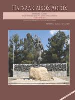 Τεύχος 3ο - Παγχαλκιδικός Σύλλογος Θεσσαλονίκης ο ΑΡΙΣΤΟΤΕΛΗΣ