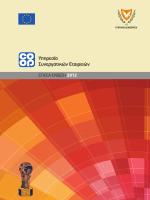 Ετήσια Έκθεση 2012.pdf - Υπηρεσία Συνεργατικών Εταιρειών