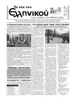 είτε το σε .pdf - Ελληνικό Αρκαδίας