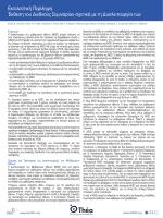 βλ. έκθεση σε μορφή PDF - Tear Film & Ocular Surface Society