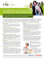 τα ζώα και τους ανθρώπους - Federation of Veterinarians of Europe