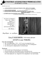 Διακήρυξη 2014