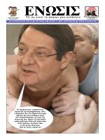 Τεύχος 08/2013