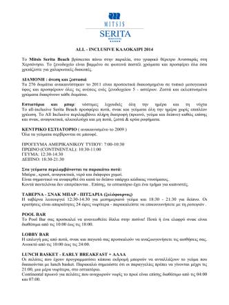 ALL - INCLUSIVE ΚΑΛΟΚΑΙΡΙ 2014 Το Mitsis Serita