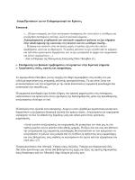 ∆έσµη Προτάσεων για τον Εκδηµοκρατισµό του Κράτους Εισαγωγή