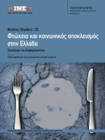 Φτώχεια και κοινωνικός αποκλεισμός στην Ελλάδα