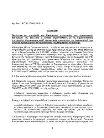 1 Αρ. Φακ.: Α/Π 11.17.001.53/2013 ΑΠΟΦΑΣΗ Παράπονο για