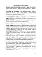 Σύµβαση-Πλαίσιο για Υπηρεσίες Πληρωµών Η παρούσα Σύµβαση