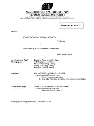 43/2012 - Αναθεωρητική Αρχή Προσφορών