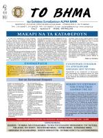 Φύλλο 11 Ιούνιος 2013 - Σύλλογος Συνταξιούχων Alpha Bank