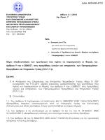 εγγραφο 7/2-1-2012