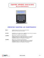 ΟΔΗΓΙΕΣ ΧΡΗΣΗΣ C612 & C816 με LCD πληκτρολόγιο