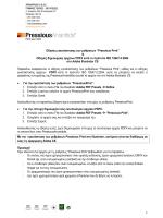 Οδηγίες δημιουργίας εκτυπώσιμων αρχείων