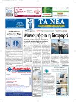 ΤΑ ΝΕΑ - Zougla.gr
