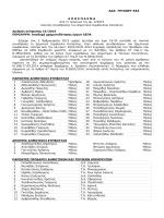 Α Α: 7ΗΥ ΕΤ-9 3 Α Π Ο Σ Π Α Σ Μ Α Από το πρακτικό της αρ. 2/2015