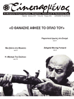 Έντυπη Έκδοση - Cineparmenos.gr