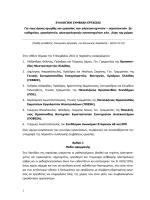 pdf αρχείο - Σ.Ε.Σ.Α.Πε.Δυ.Στ.Ελλ.
