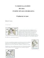 H άρθρωση του ώμου - BIO-PRO