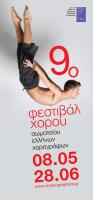 Εδώ - σωματείο ελλήνων χορογράφων